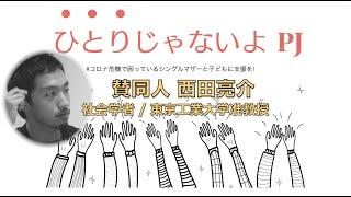賛同人インタビュー:「女性と子どもに関する問題は、日本で最も脆弱な分野」〜社会学者・東京工業大学准教授 西田亮介さん #ひとりじゃないよPJ