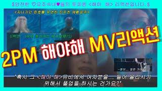 ♡요조숙녀♥들의 2PM(투피엠) 해야 해 뮤비 리액션 반응