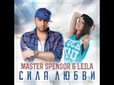 Master Spensor & Leila   Сила Любви