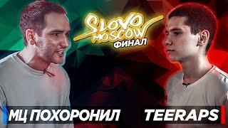 SLOVO MOSCOW - МЦ ПОХОРОНИЛ vs TEERAPS (Финал)