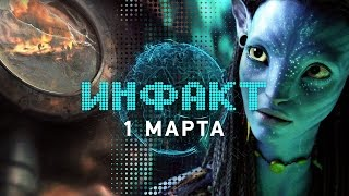 Инфакт от 01.03.2017 [игровые новости] — Middle-earth: Shadow of War, Battlefield 1, Paladins...