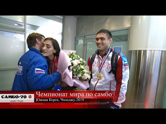 Репортаж о ЧМ по самбо и встреча медалистов