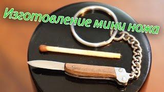 Изготовление мини ножа (Making mini knife)