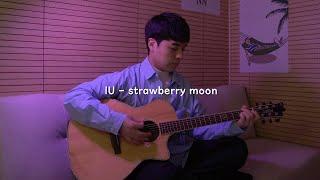 아이유 - strawberry moon (acoustic cover by 정음)
