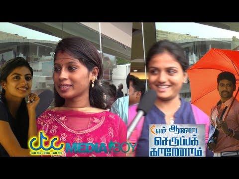 En Aaloda Seruppa Kaanom  Movie Public...