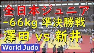 全日本ジュニア柔道 2019 66kg 準決勝 澤田 vs 新井 Judo