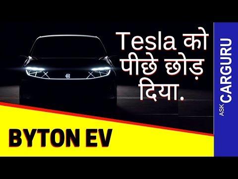 BYTON, Tesla  से आगे के भविष्य की कार आज ही, Smart Mobility Solution, all details by CARGURU