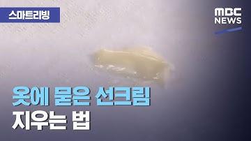 [스마트 리빙] 옷에 묻은 선크림 지우는 법 (2020.08.17/뉴스투데이/MBC)