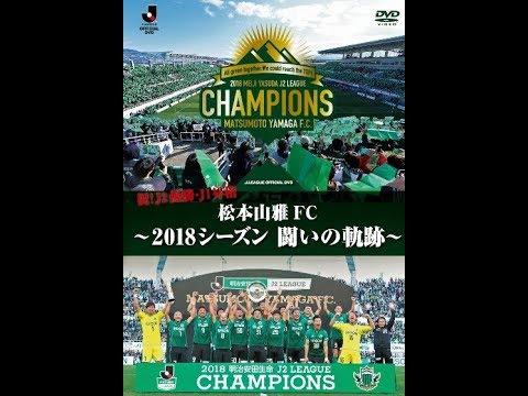 JリーグオフィシャルBlu-ray・DVD 祝!J2 優勝・J1昇格 松本山雅FC~2018シーズン 闘いの軌跡~