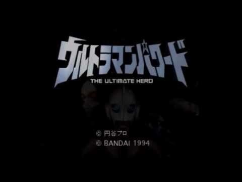 Ultraman Powered - FMV Intro (3DO)