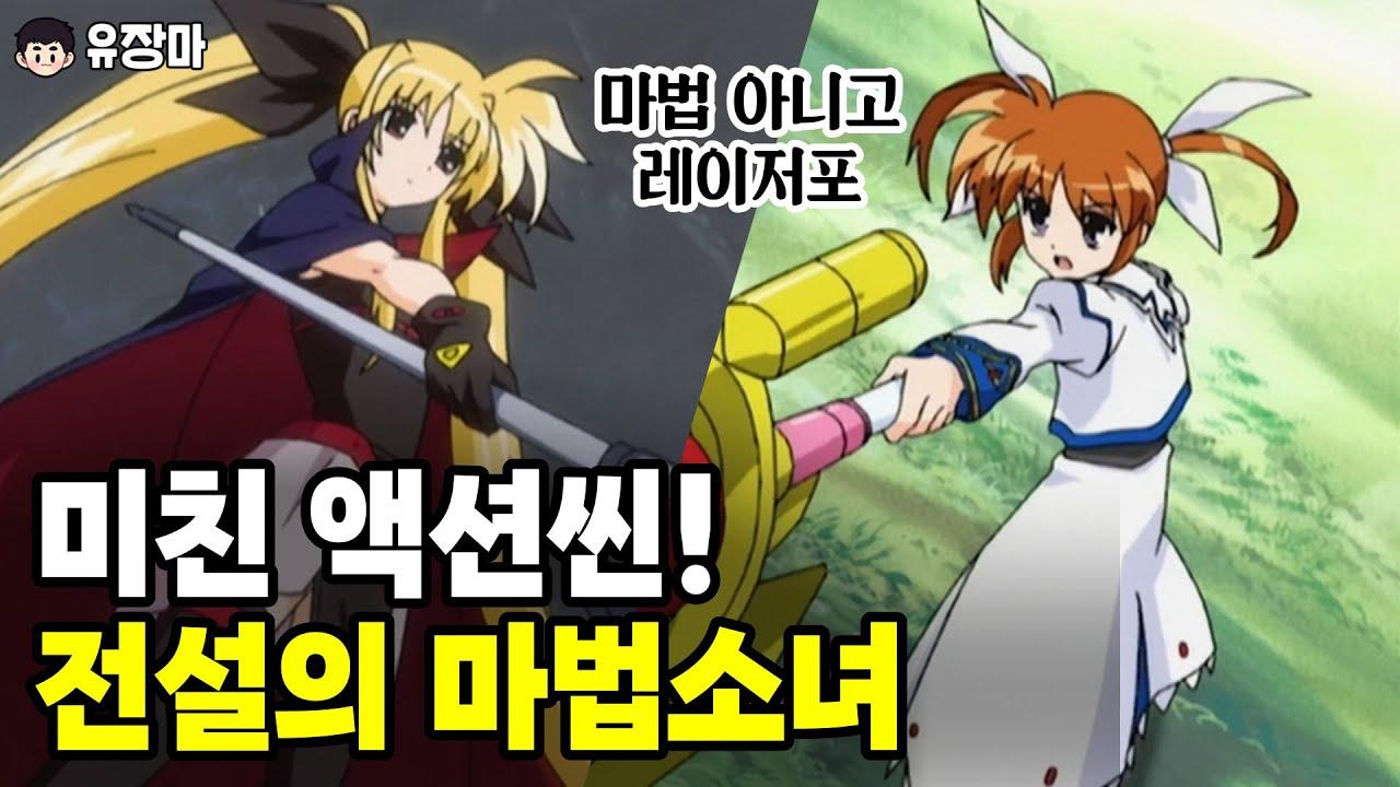 박진감 쩌는 액션씬, 마법소녀물의 전설! 마법소녀 리리컬 나노하 1기
