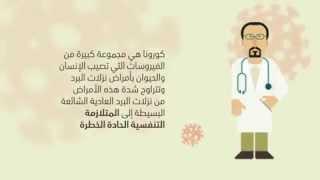 خبرائنا ينصحون بمشاهدة هذا الفيديو التوعوي لـ فيروس كورونا من وزارة الصحة السعودية Thumbnail