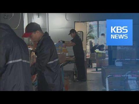 """[뉴스 따라잡기] """"고향 못 가요""""…추석에 더 바쁜 사람들 / KBS뉴스(News)"""