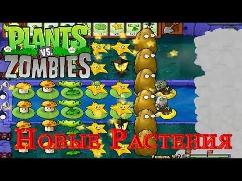 Plants vs Zombies 2 Time Paradox by Danuha2526