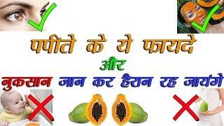 Amazing Health Benefit of Papaya | Papaya Benefits for Skin and Hair | Papaya Side Effects