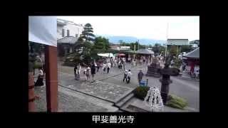 武田神社・甲斐善光寺