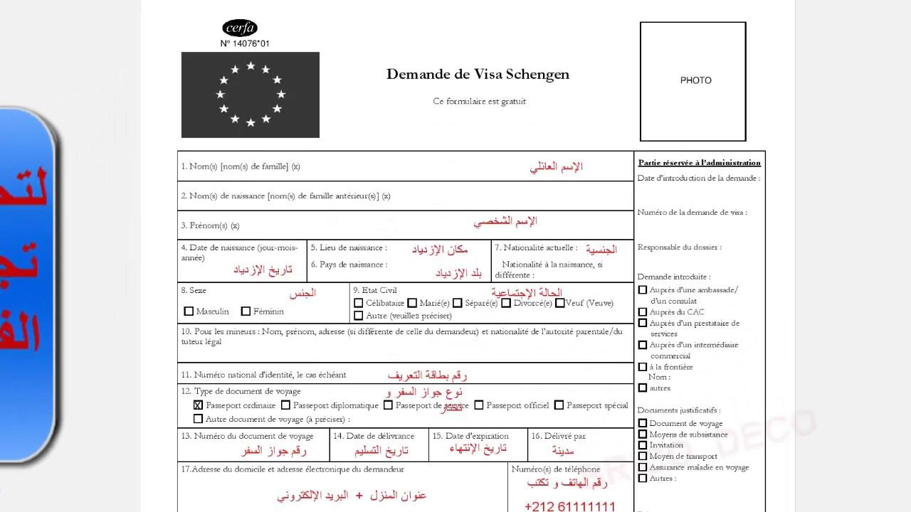 نماذج وثائق لملف الفيزا Attstation Sur L Honneur Prise En Charge