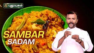 Azhaikalam Samaikalam 07-01-2021 Puthuyugam Tv