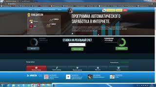 Программа по автоматическому заработку денег в интернете