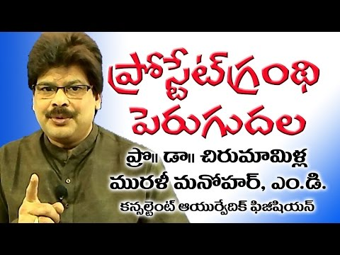 Prostate Gland Swelling (BPH) and Ayurveda Treatment in Telugu by Dr. Murali Manohar, M.D.