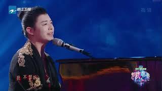 [Vietsub LIVE] Thời Không Sai Lệch – Hoắc Tôn   Ca Ngợi Ca Khúc   错位时空 - 霍尊   《为歌而赞》
