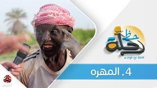 برنامج رحلة حظ | الحلقة  4 - المهرة  | تقديم خالد الجبري | يمن شباب