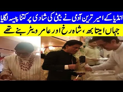 Amitabh , Shah Rukh And Amir Khan Serve Food On Mukesh Ambani's Daughter Isha Ambani Wedding