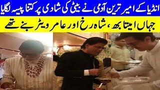Amitabh , Shah Rukh And Amir Khan Serve Food On Mukesh Ambani's Daughter Isha Ambani Wedding