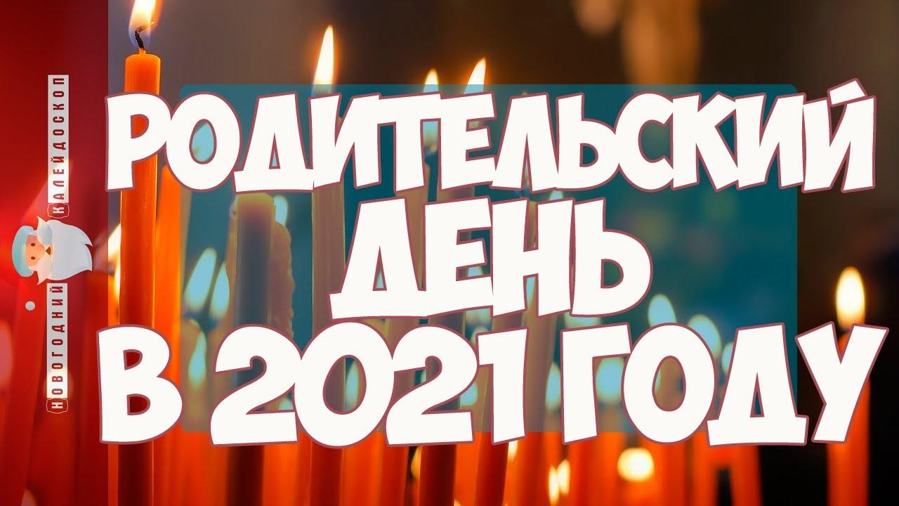 Родительский день в 2021 году, какого числа у православных