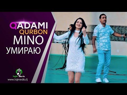 Мино ва Кадами Курбон - УМИРАЮ Шоу консерт дар шахри Душанбе