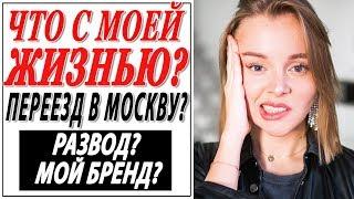 Q&A | ЧТО С МОЕЙ ЖИЗНЬЮ | ПЕРЕЕЗД В МОСКВУ | РАЗВОД | ЧТО С МОИМ БРЕНДОМ ОДЕЖДЫ