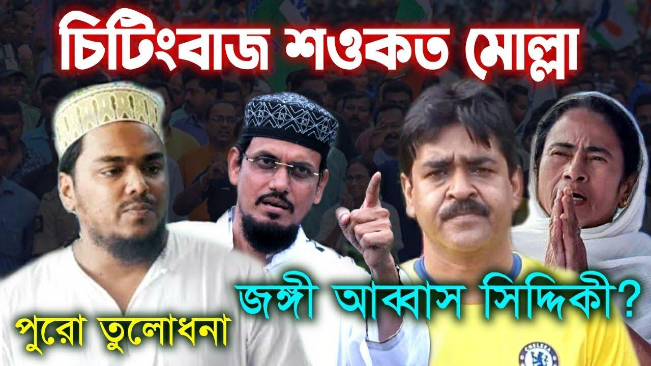 শওকত মোল্লা চিটিংবাজ || গ্রেফতার করা হবে আব্বাস সিদ্দিকীকে? ভাঙ্গর কান্ডে সাংবাদিকদের মারধর || SSTV