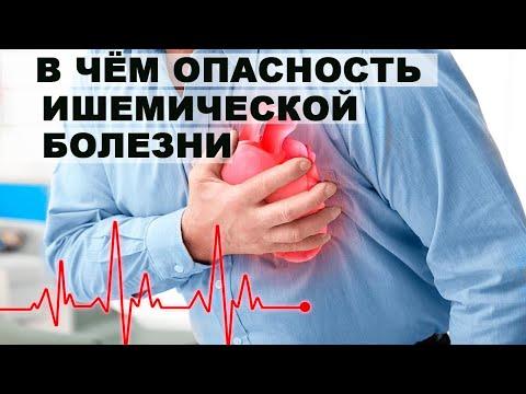Как определить ибс сердца
