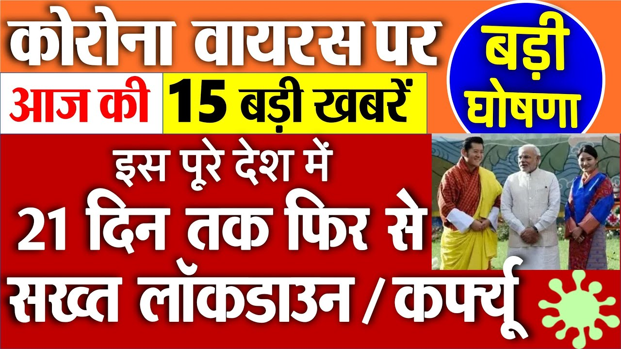 कोरोना की आज की 10 बड़ी ख़बरें - लॉकडाउन, वायरस PM Modi breaking news 13 August, 14 Aug. dls news