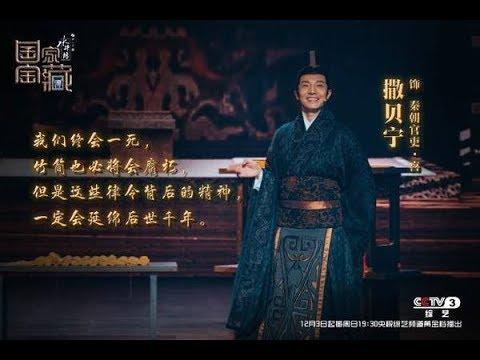 """【English Sub】 """"National Treasure"""" 国家宝藏 Ep.02 """"Qin Bamboo Slips at Shuihudi"""" 《云梦睡虎地秦简》"""