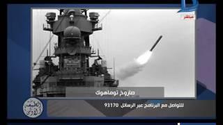 المسلماني: شرارة الحرب النووية بين أمريكا وروسيا باتت وشيكة |فيديو