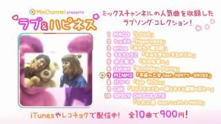 2015年8月26日(水)発売『MixChannel presents ラブ&ハピネス』 iTune...