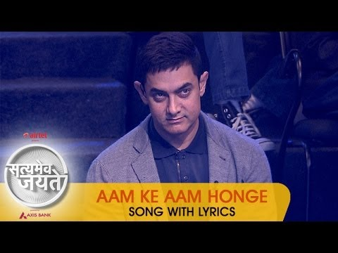Lyrical: Aam Ke Aam Honge Song with Lyrics | Satyamev Jayate 2 | Aamir Khan | Suresh Bhatia