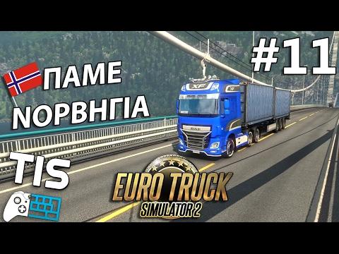 Παίζουμε Euro Truck Simulator 2 | #11 - Πάμε Νορβηγία!
