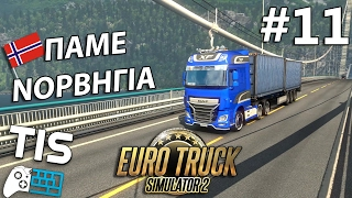Πάμε Νορβηγία! - Euro Truck Simulator 2 |#11| TechItSerious