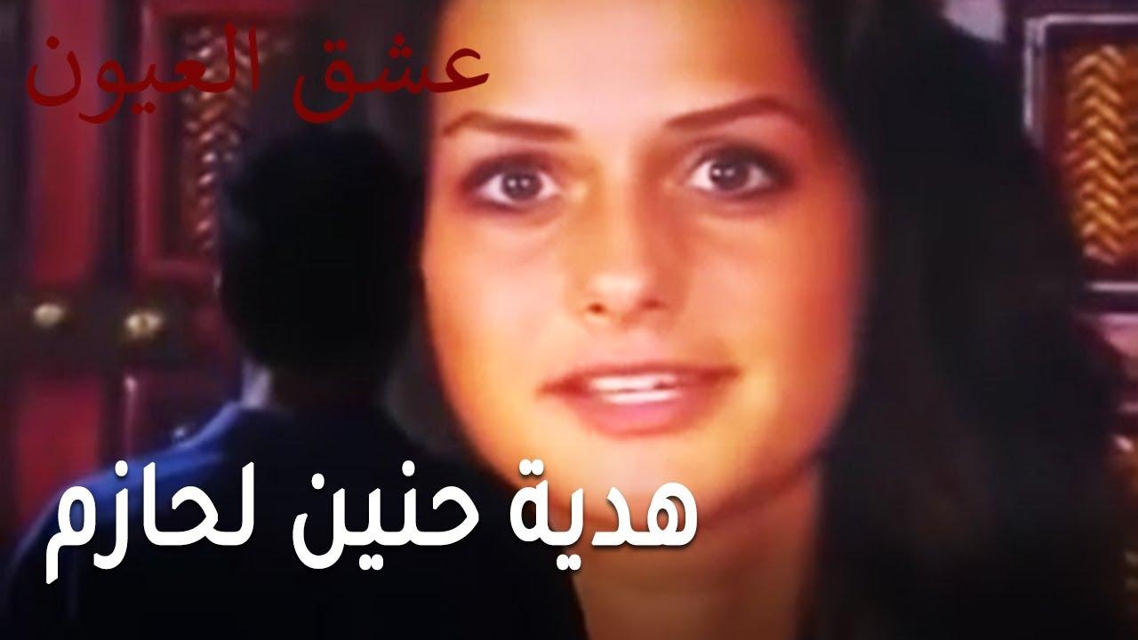عشق العيون الحلقة 11 - هدية حنين لحازم في عيد ميلاده