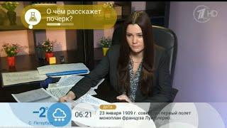 О чем расскажет почерк? Графология на Первом канале с Ириной Бухаревой
