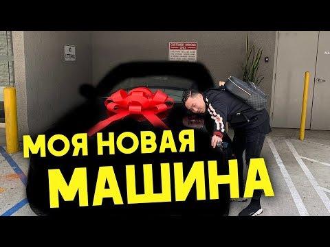 МОЯ НОВАЯ МАШИНА | ЛОС-АНДЖЕЛЕС *влог*