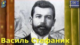 ВАСИЛЬ СТЕФАНИК / Програма «Велич особистости» // 2018