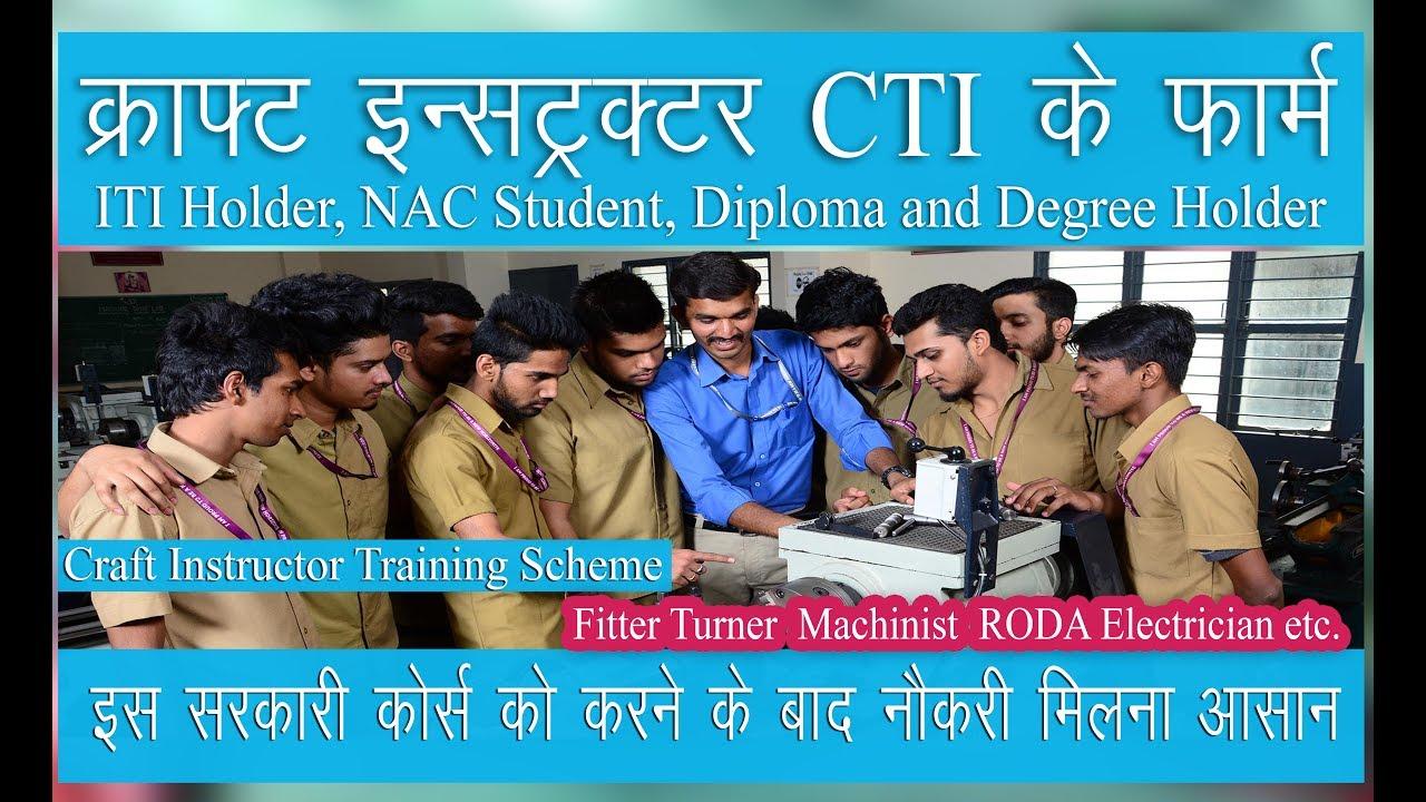 Up iti admission form 2018-19 समय से पहले भर लिजिए.