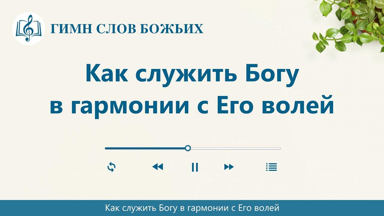 Христианские Песни «Как служить Богу в гармонии с Его волей» (Текст песни)