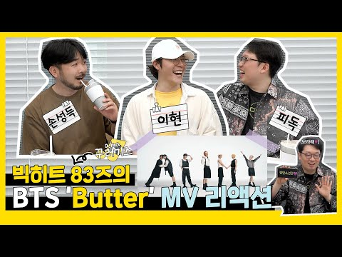 (ENG) 방잘알★초특급 게스트★와 함께하는 BTS 'Butter' MV Reaction!