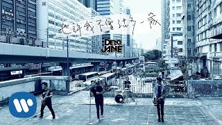 Dear Jane - 也許我不會活多一歲 Won't Live Forever (Official Music Video)