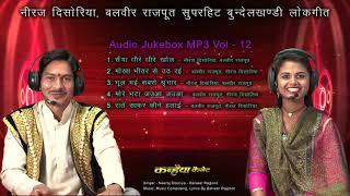 Neeraj Disoriya.Balveer Rajpoot / Lokgeet MP3 Audio Jukebox Vol 12