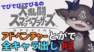 [LIVE] あくまのスマブラ キャラ出し#2